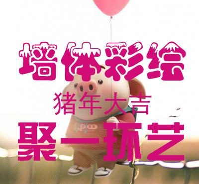 河南郑州聚一环艺—无处不在的墙体彩绘,创意墙体彩绘涂鸦十大场所之运用