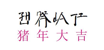 猪年大吉 | 郑州聚一环艺全体员工向您拜年啦!