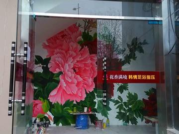 【店面手绘工笔牡丹壁画】——郑州花满香境韩情足浴指压