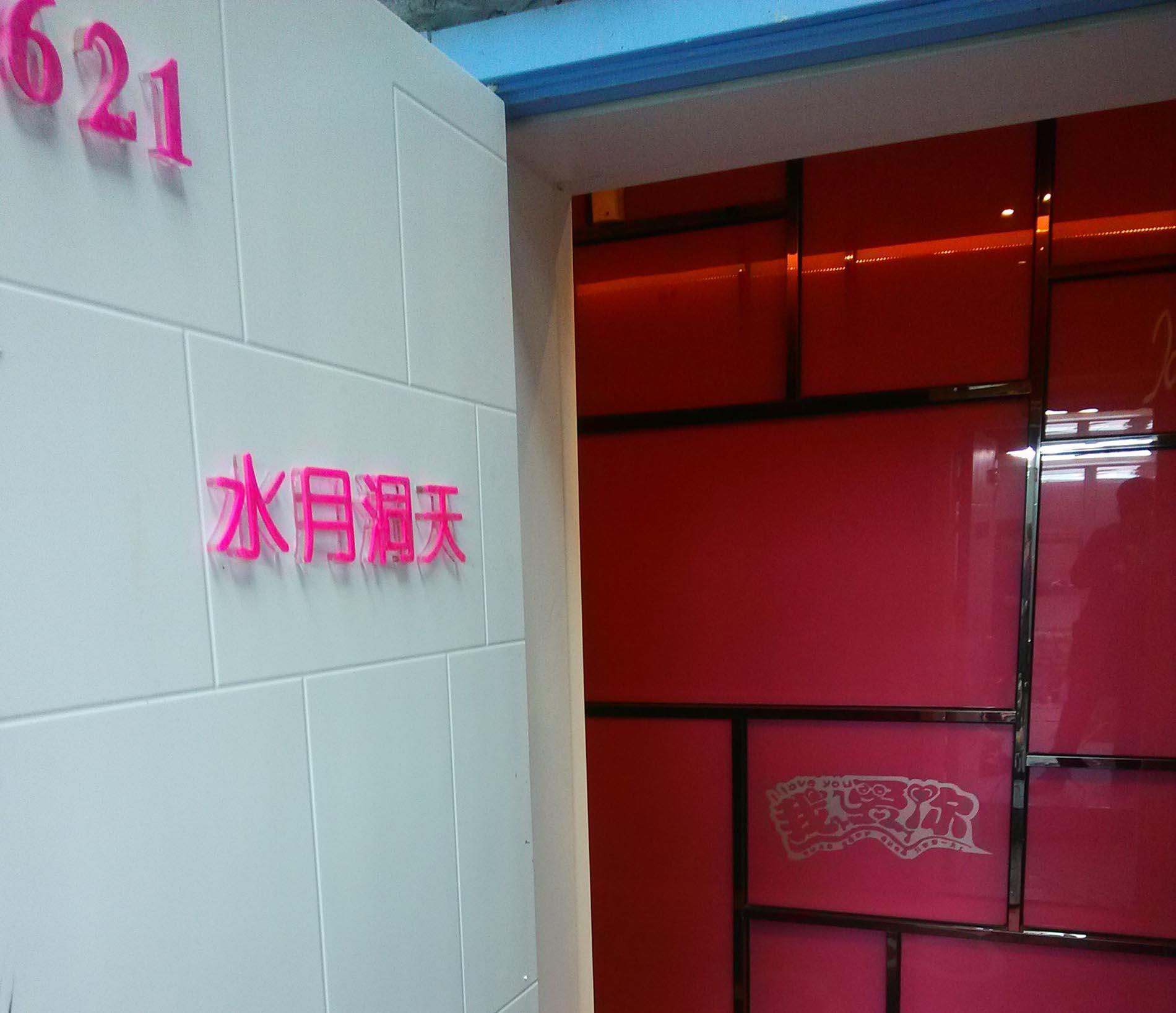 【酒店主题包间浮雕景观包装】——郑州万爱酒店